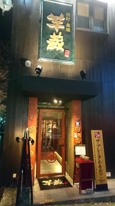 芋蔵 京都木屋町店にて