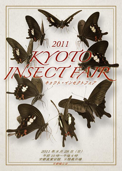 2011 キョウト・インセクトフェ ア